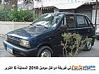 2010 SUZUKI Maruti - Egypt - 6th of October
